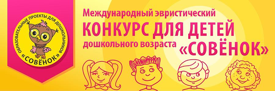 Конкурсы для детей в январе